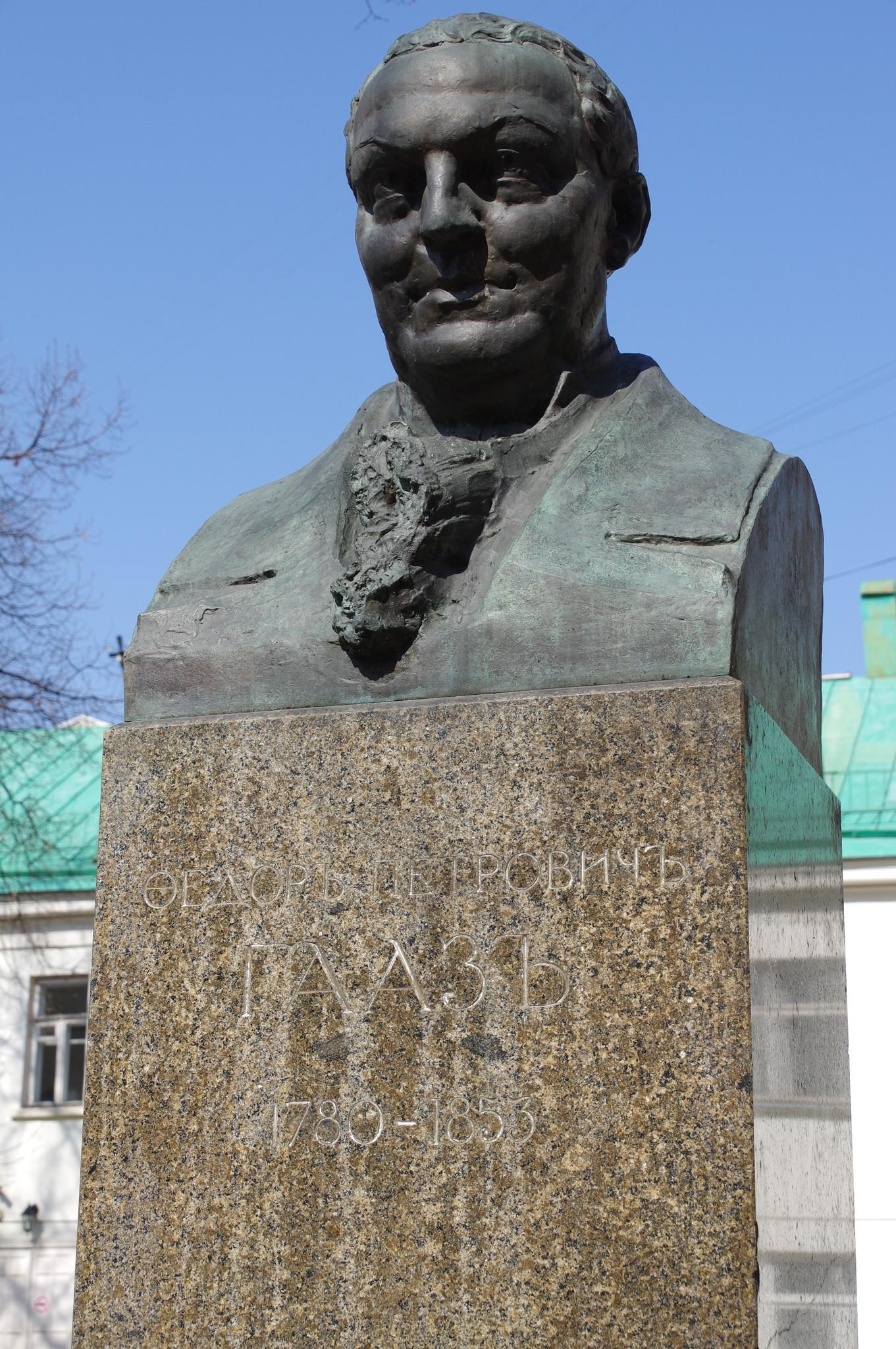 Памятник доктору Гаазу в Москве, в Малом Казённом переулке